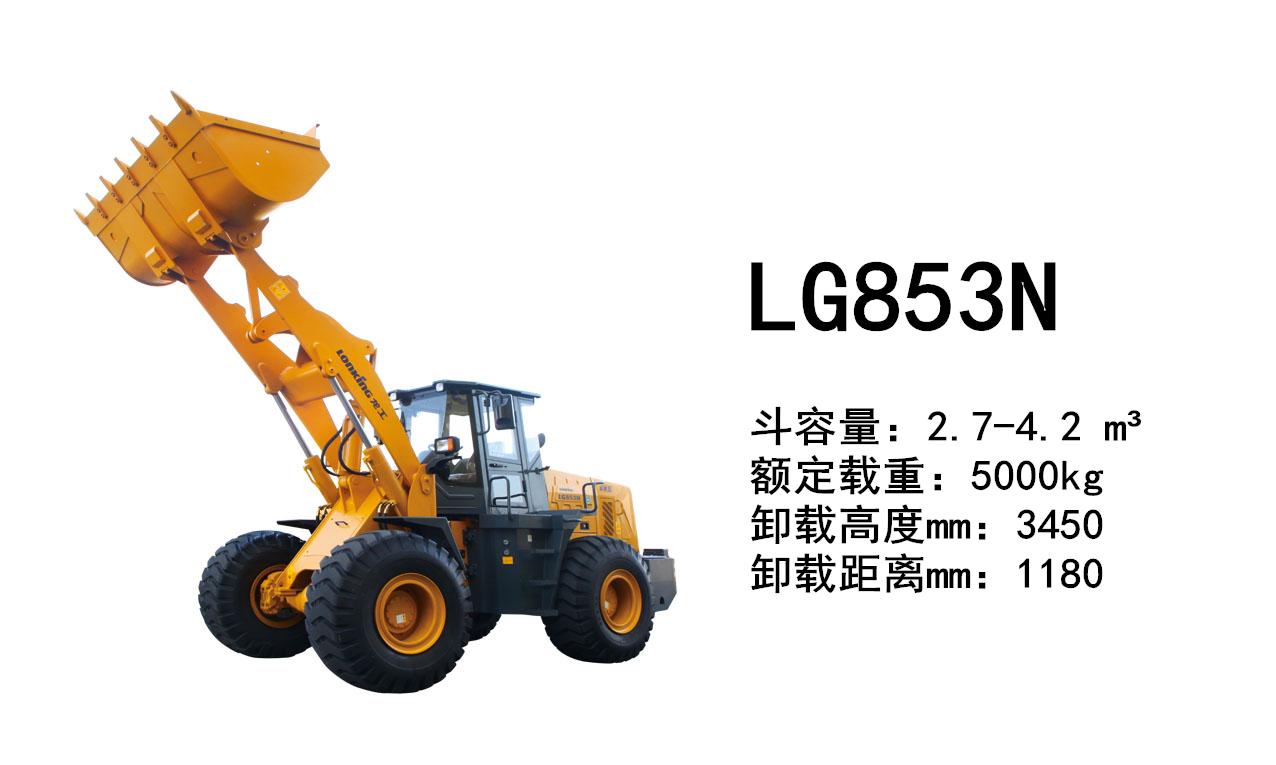 LonKing Loader LG853N