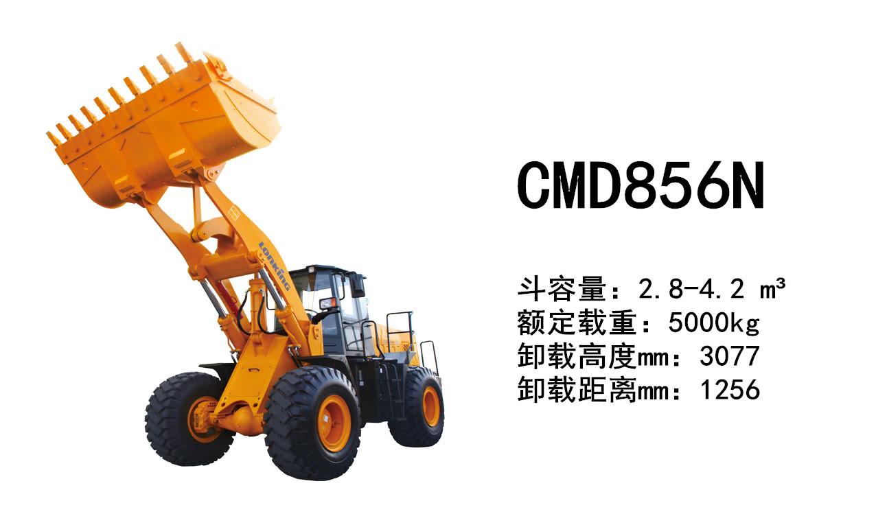 龙工装载机CDM856N