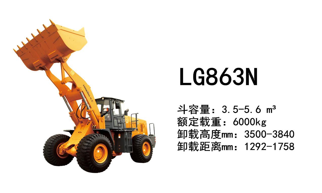 龙工装载机CDM863N
