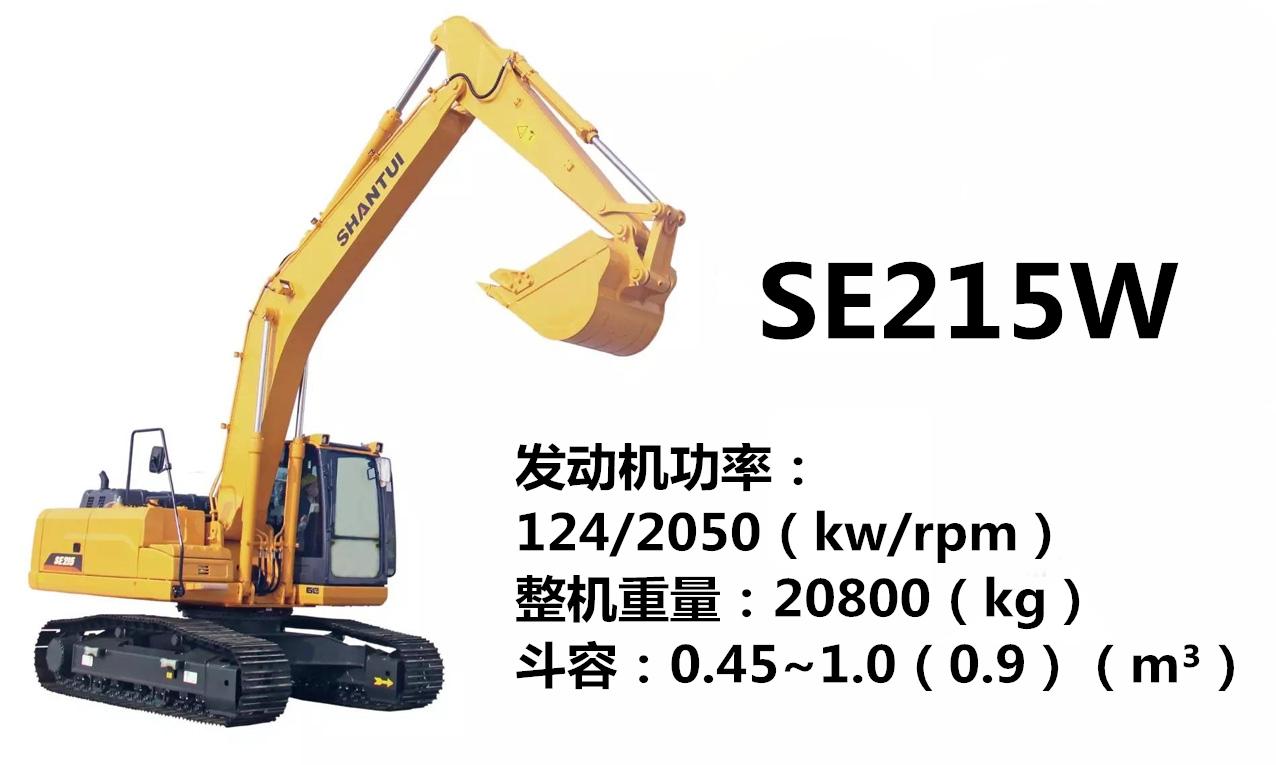 山推SE215W挖掘机