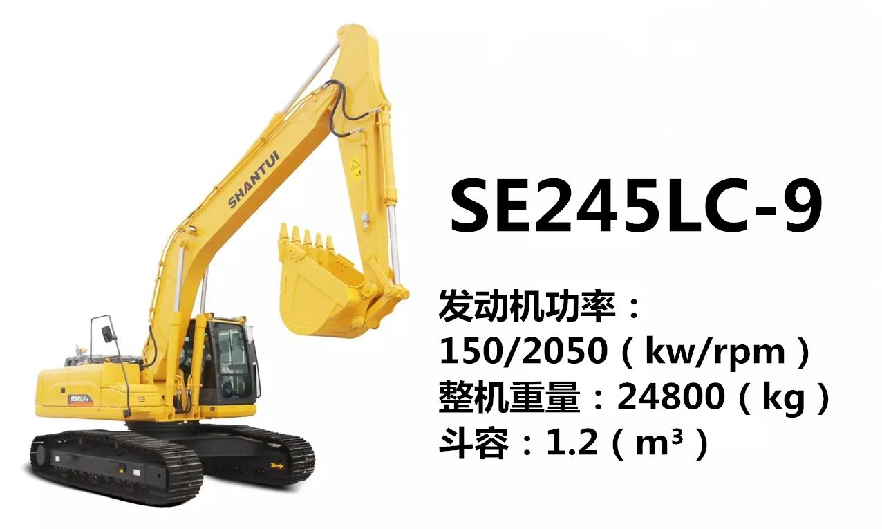 山推SE245LC-9挖掘机
