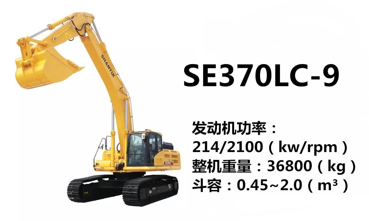 山推SE370-9挖掘机