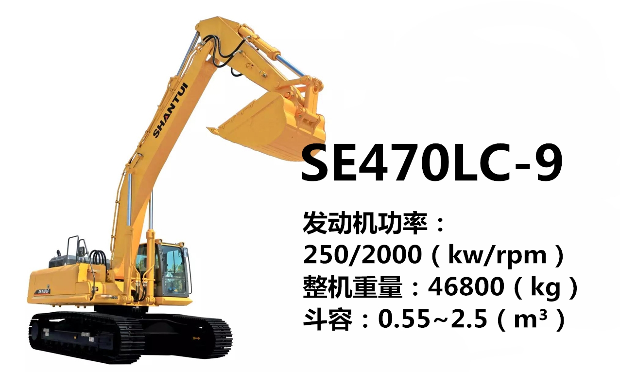 山推SE470LC-9挖掘机