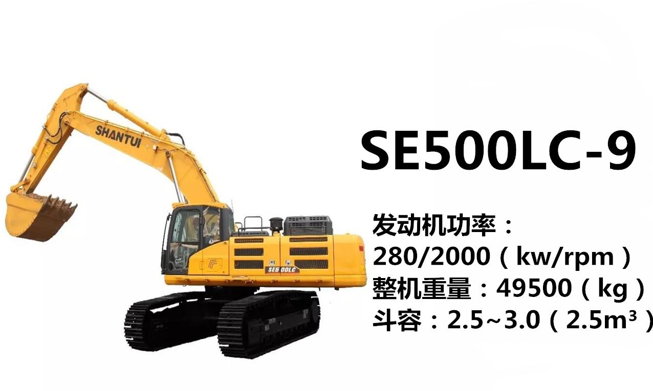 ShanTui SE500LC Excavator