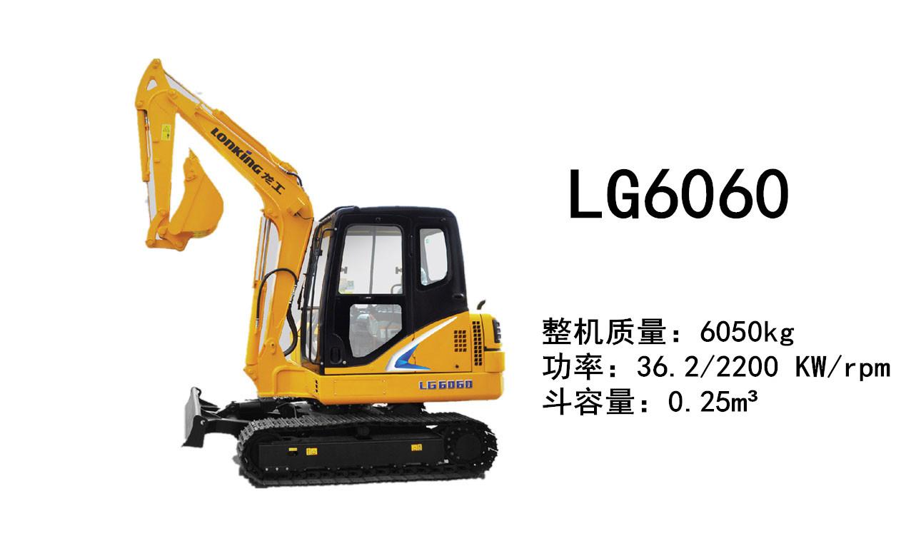 龙工LG6060挖掘机(en)