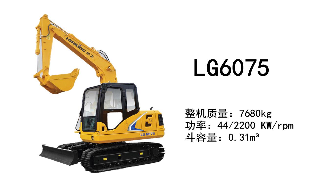 龙工LG6075挖掘机(en)