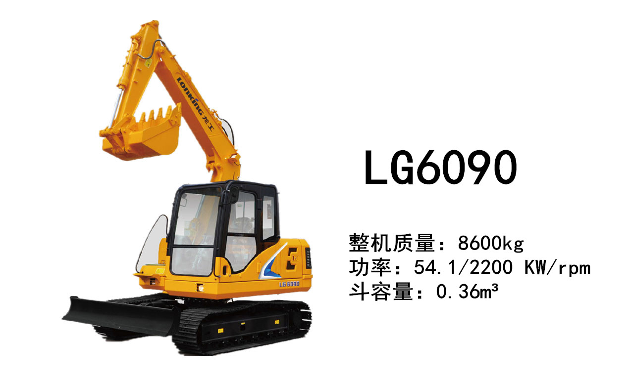 龙工LG6090挖掘机(en)