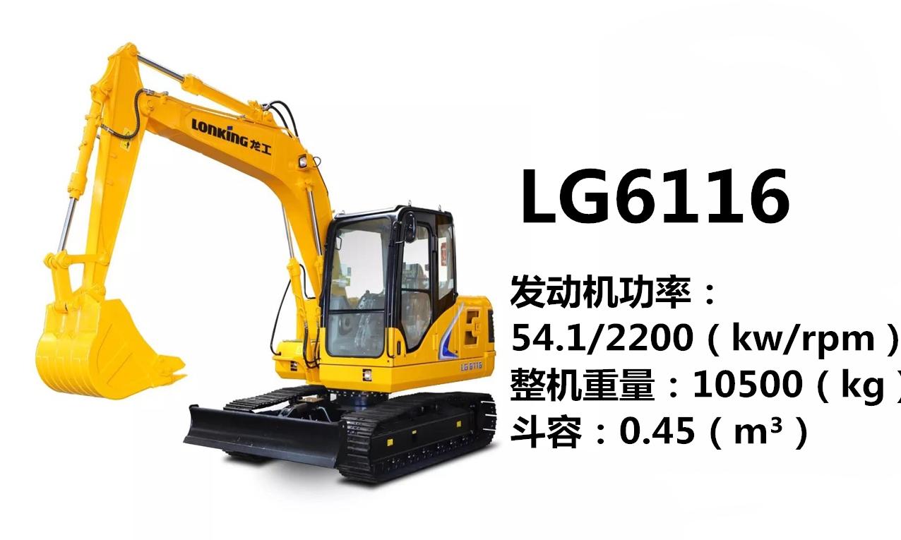 龙工LG6116挖掘机(en)