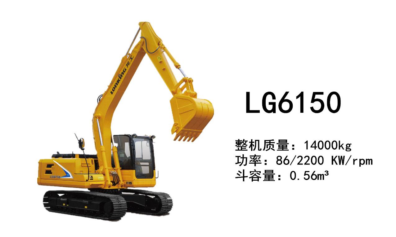 龙工LG6150挖掘机(en)