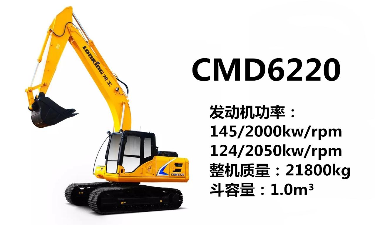 LonKing CMD6220 Excavator(en)