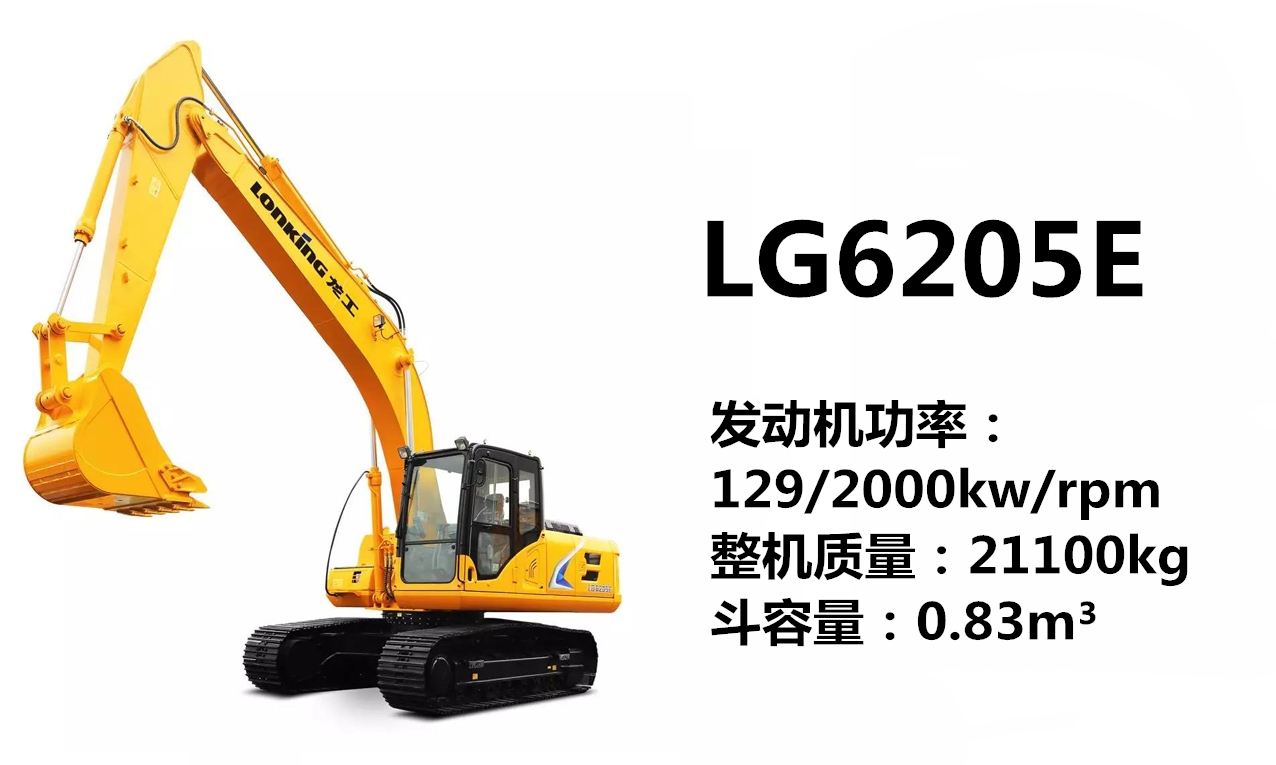 LonKing LG6205E Excavator