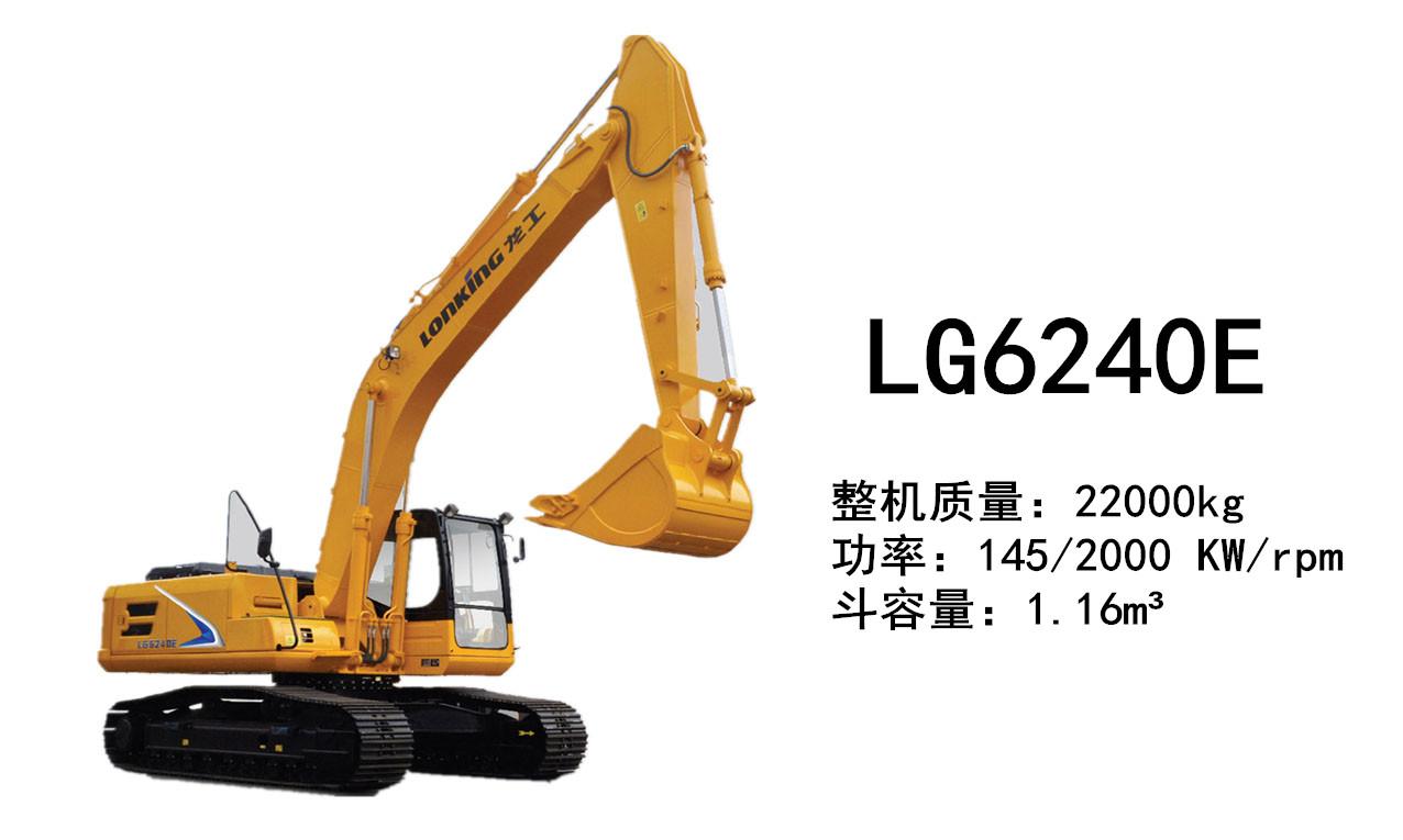 龙工LG6240E挖掘机