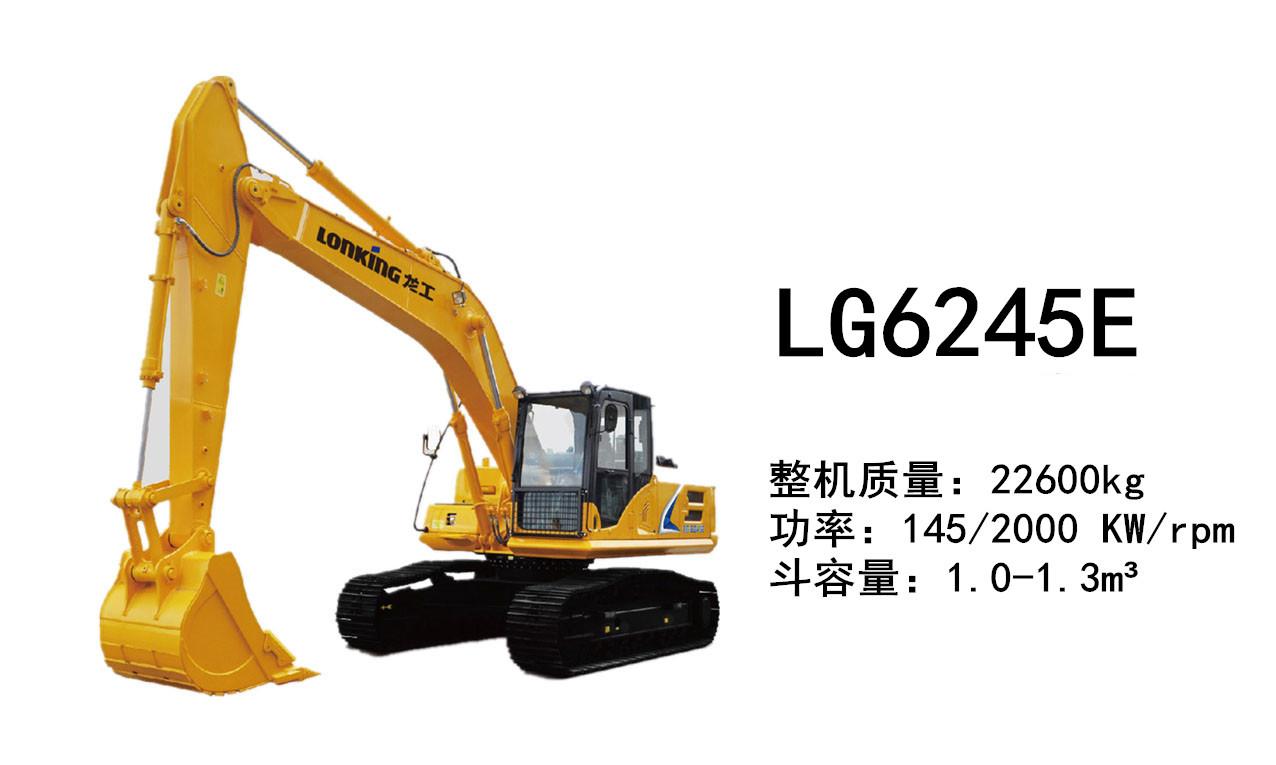 龙工LG6245E挖掘机