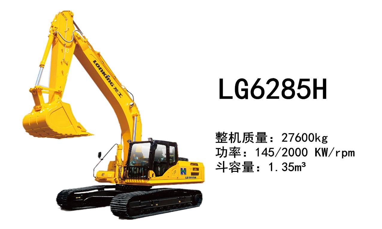 龙工LG6285H挖掘机