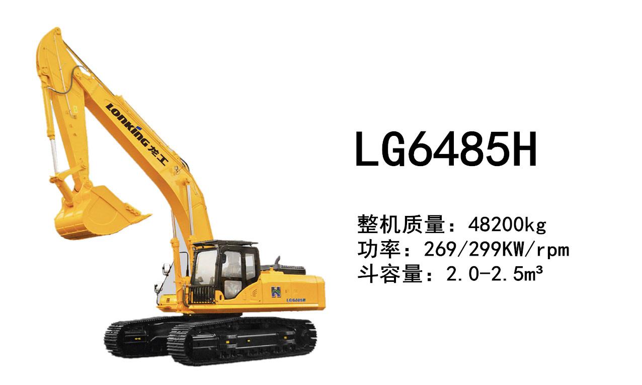 LonKing LG6485H Excavator(en)