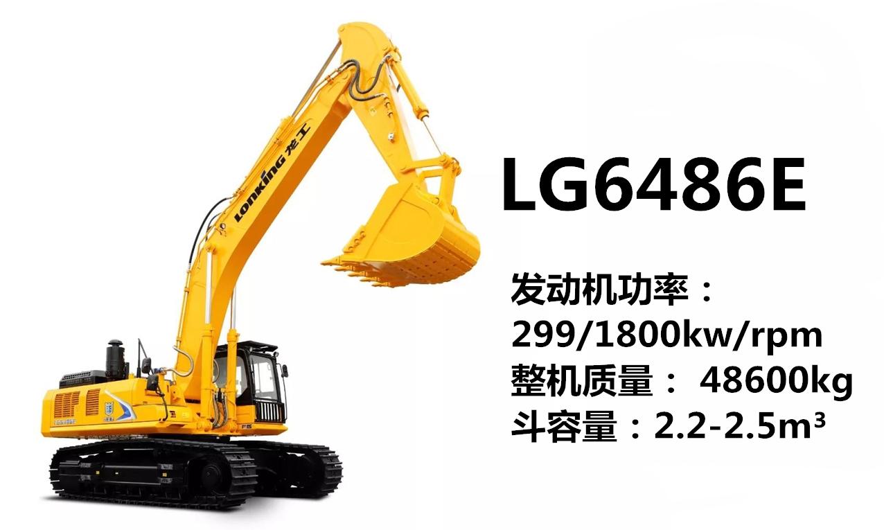 龙工LG6486E挖掘机